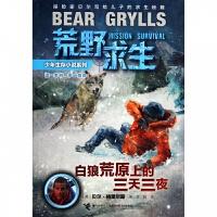 荒野求生少年生存小说系列:白狼荒原上的三天三夜(读一本书,多一条命!贝尔?格里尔斯写给孩子的求生秘籍!亲历的荒野冒险,真