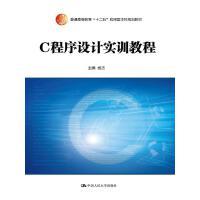 【二手旧书8成新】 C程序设计实训教程 杨杰 中国人民大学出版社 9787300214917