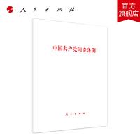 中国共产党问责条例 人民出版社 2019年新版中国共产党问责条例