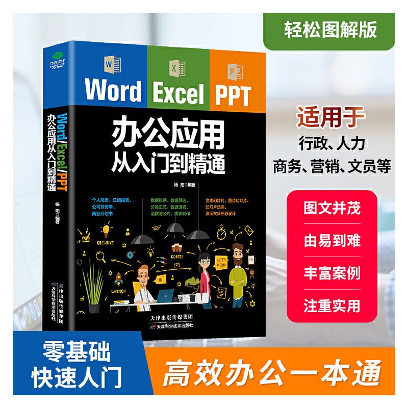 Word/Excel/PPT办公应用从入门到精通 办公应用三合一,适用于office2016/2017版本。办公效率提升,不用加班,案头随时翻阅的office速查宝典。指引新人熟悉Word实用教程、Excel应用、PPT幻灯片制作。基础进阶