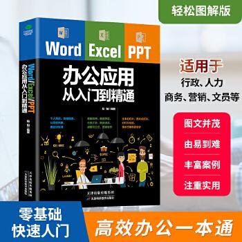 Word/Excel/PPT办公应用从入门到精通 办公应用三合一,专门为初学者量身定做。以图解办公实务案例为基础,深入浅出、直观形象地讲解了三大办公软件的基本操作以及繁琐命令快捷化的实用技巧。让你轻松实现高效办公,短时间内轻松成为商务办公能手。