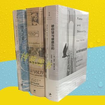被仰望与被遗忘的+王国与权力:撼动世界的《纽约时报》+邻人之妻(套装共3册)