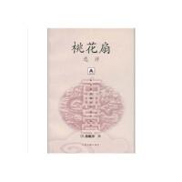 桃花扇选评(新世纪古典文学经典读本)