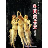 外国美术史(修订本美术知识问答手册) 福建美术出版社