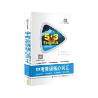 2021版53英语中考英语核心词汇全国各地初中适用 5年中考3年模拟英语核心词汇送光盘中英语词汇复习辅导资料