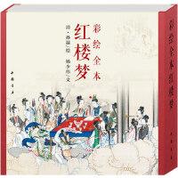 正版 彩绘全本红楼梦 2019新版 12开线装 中国书店