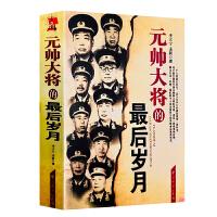 正版 元帅大将的最后岁月 李立宁 孟新 元帅大将最后岁月 名人传记书籍