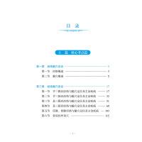 2022考研中医综合研霸笔记针灸学龙凤诀 中国中医药出版社