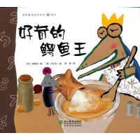 数学童话绘本系列:好奇的鳄鱼王