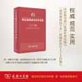 学生通用规范汉字字典(平装本)