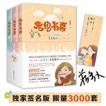"""老妈有喜(全三册 当当独家签名版 """"金键盘""""奖作品)"""
