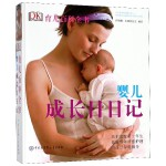 婴儿成长日日记(精)/DK育儿百科全书 婴儿成长日日记 实用育婴养育基础知识大全 宝宝护理健康指南