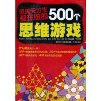 【二手旧书9成新】 欧美天才生都在做的500个思维游戏 德国NGV出版社 9787538457230 吉林科学技术出版