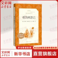 格列佛游记 人民文学出版社