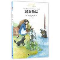 绿野仙踪全集 亲近母语 经典童书译本 美国名家著作含原版插图 3-4-5-6-7-8-9-10-11-12岁幼少儿童早