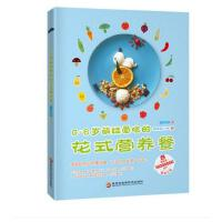0-6岁萌娃爱吃的花式营养餐儿童营养早餐食谱书早餐谱书籍做法大全 家用花样早餐食谱营养书菜谱孩子的3一6岁 幼儿宝宝早