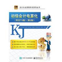 初级会计电算化:用友T3版 胡挺峰 9787121281365睿智启图书