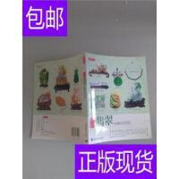 [二手旧书9成新]*翡翠收藏百问百答 /北京读图时代文化发展有?
