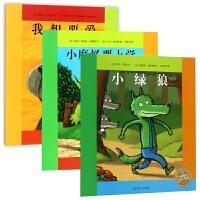 我想要爱 小魔怪要上学 小绿狼 共3册儿童漫画绘本 3-10-12岁少儿经典故事书漫画书 亲子读物暑