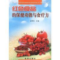 红色食品的保健功能与食疗方