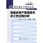 现代煤化工技术丛书煤基多联产系统技术及工艺过程分析