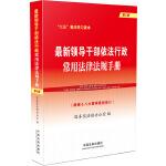 最新领导干部依法行政常用法律法规手册(第4版)