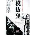 模仿犯(第一部) 9787505720152 (日)宫部美幸 ,胡燕,韦和平,乔君 中国友谊出版公司