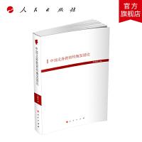 中国义务教育均衡发展论(现代教育文库) 人民出版社