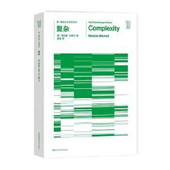 第一推动丛书综合系列:复杂系统学的一本入门书,复杂领域公认的好读本)