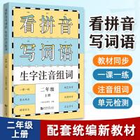 看拼音写词语生字注音组词 二年级 上册 小生语文课本同步训练 一课一练 ,错误订正,规范书写,反馈评价