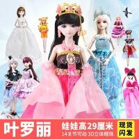 叶罗丽娃娃正品罗丽仙子29cm冰公主全套夜萝莉精灵梦套装玩具礼物