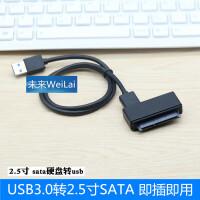 USB3.0 to SATA 2.5寸笔记本移动硬盘盒主板 USB3.0易驱线转接线