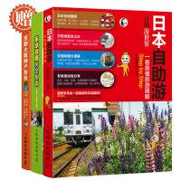 日本自助旅行宝典:《日本自助游》+《东京攻略完全制霸》(超值赠送《京都大阪神户奈良自由行》