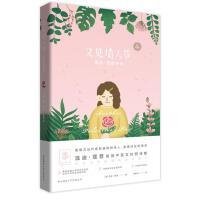 又见情人节:温迪・蔻普诗选