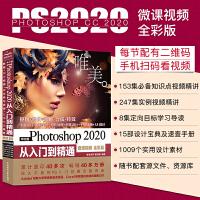 中文版Photoshop 2020�娜腴T到精通PS��籍 (高清��l+全彩印刷)�S�����家限量��物手��2本��用配色+版式�O
