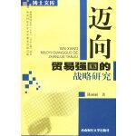 迈向贸易强国的战略研究 9787810883702 陈丽丽 西南财经大学出版社