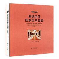【二手旧书8成新】博洛尼亚国家艺术画廊/伟大的博物馆 9787544758802