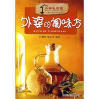 【二手旧书9成新】外婆的调味方--外婆私房菜方爱平,熊永奇9787535238207湖北科学技术出版社