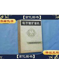 【二手9成新】�子管�U音�C 中���影出版社 中���影出版社