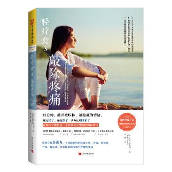 轻疗愈3(pdf+txt+epub+azw3+mobi电子书在线阅读下载)