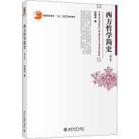 西方哲学简史(修订版) 北京大学出版社