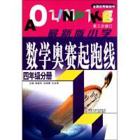 版小学数学奥赛起跑线(4年级分册第3次修订)