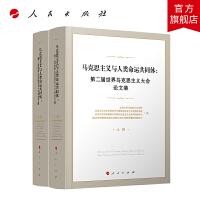 马克思主义与人类命运共同体:第二届世界马克思主义大会论文集(上、下册) 人民出版社
