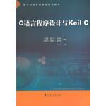 C语言程序设计与Keil C