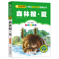 森林报・夏(彩图注音版)小学生语文新课标必读丛书
