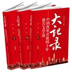 大记录――中国改革开放四十年报告文学选