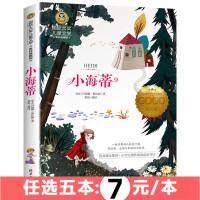 包邮满减 国际大奖儿童文学-小海蒂 美绘典藏版 小学生3-6年级课外阅读