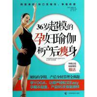 36岁超模的孕妇瑜伽和产后瘦身 (韩)金素延 译者:高莹