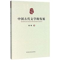 中国古代文学的发展 师帅 9787520002554睿智启图书