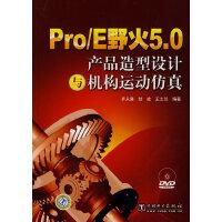 Pro/E野火5.0产品造型设计与机构运动仿真